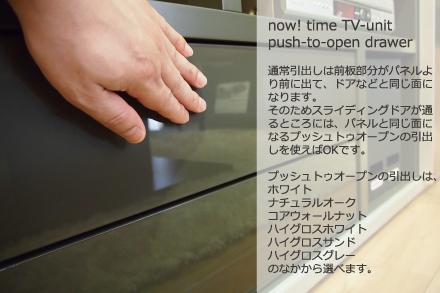nowtime-tv-unit-drw-2