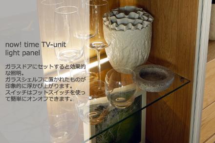 nowtime-tv-unit-light
