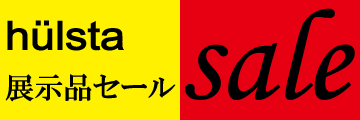 sale-2016-logo